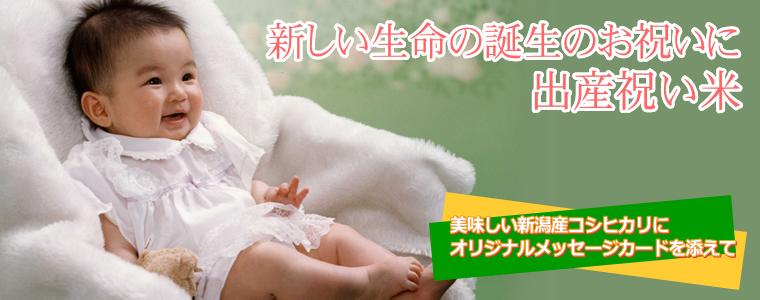 出産祝い 出産のお祝いにオリジナルデザインとメッセージの入ったカードと新潟の農家... 出産祝い