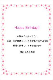 誕生 日 お祝い メッセージ